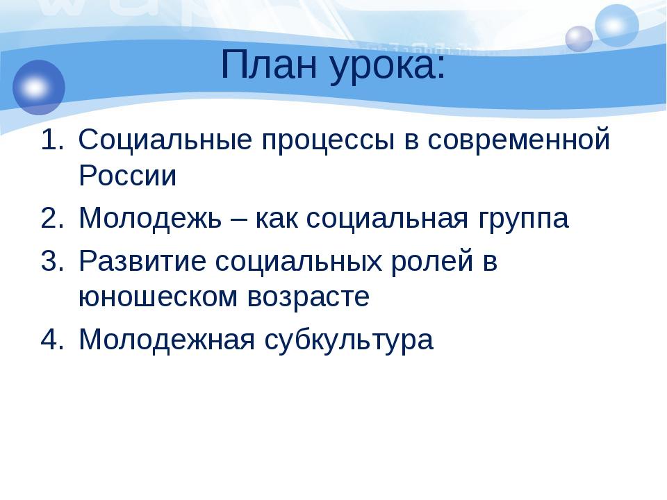 План урока: Социальные процессы в современной России Молодежь – как социальна...