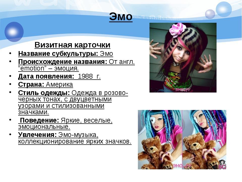 Эмо Визитная карточки Название субкультуры: Эмо Происхождение названия: От ан...