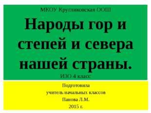 МКОУ Кругликовская ООШ Народы гор и степей и севера нашей страны. ИЗО 4 класс