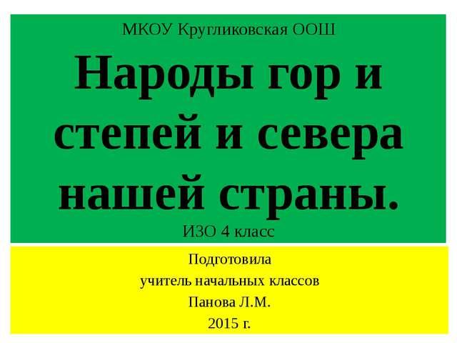 МКОУ Кругликовская ООШ Народы гор и степей и севера нашей страны. ИЗО 4 класс...