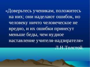«Доверьтесь ученикам, положитесь на них; они наделают ошибок, но человеку нич