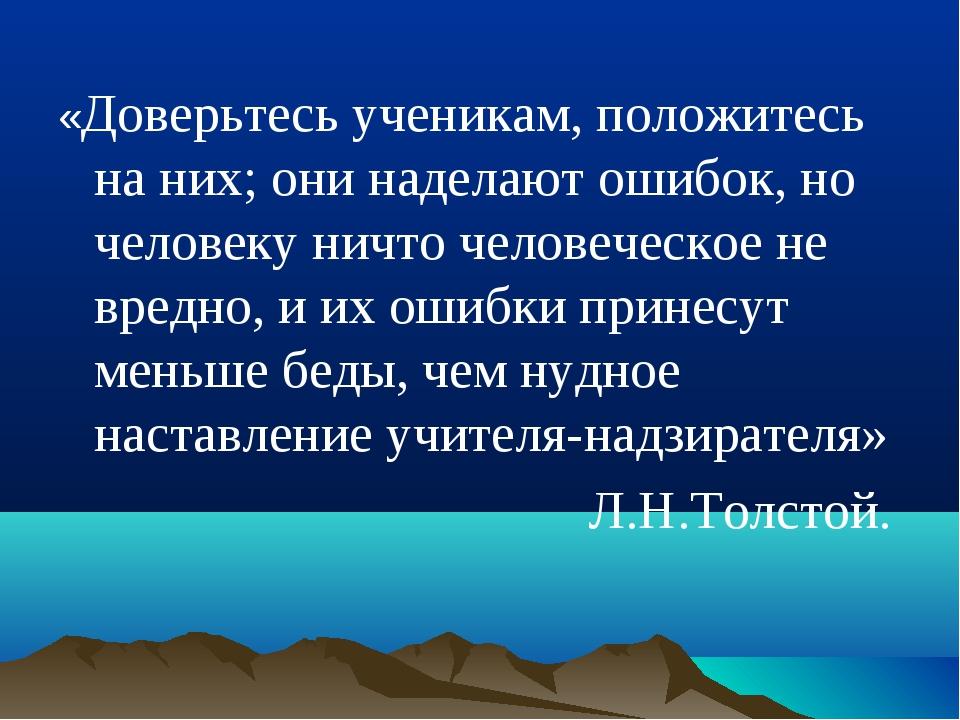 «Доверьтесь ученикам, положитесь на них; они наделают ошибок, но человеку нич...
