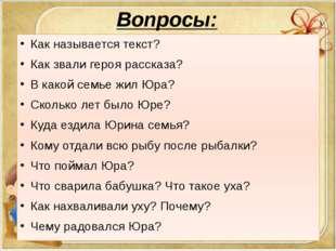 Вопросы: Как называется текст? Как звали героя рассказа? В какой семье жил Юр