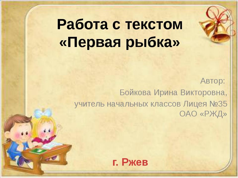 Работа с текстом «Первая рыбка» Автор: Бойкова Ирина Викторовна, учитель нача...