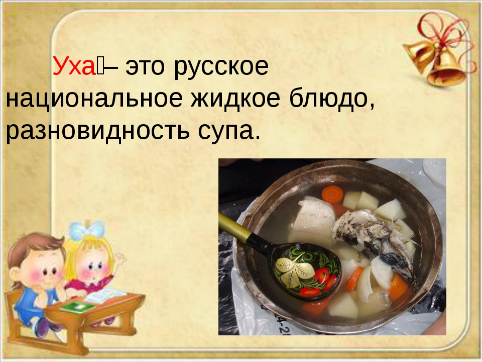 Уха̒ – это русское национальное жидкое блюдо, разновидность супа.