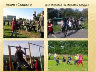 Дни здоровья на открытом воздухе Акция «Стадион»