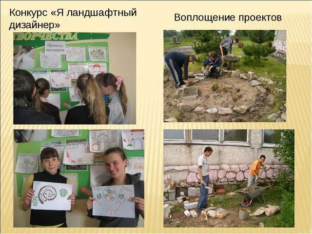 Конкурс «Я ландшафтный дизайнер» Воплощение проектов