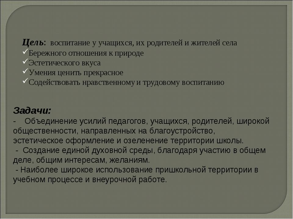 Цель: воспитание у учащихся, их родителей и жителей села Бережного отношени...