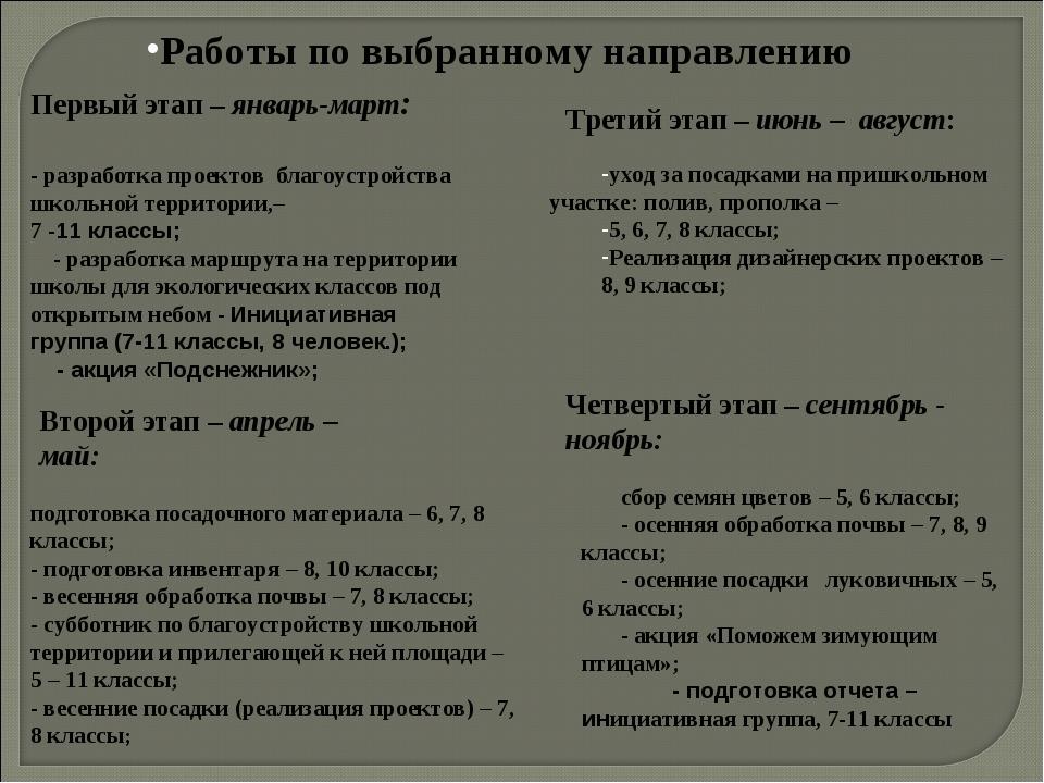 Работы по выбранному направлению Первый этап – январь-март: Второй этап – апр...