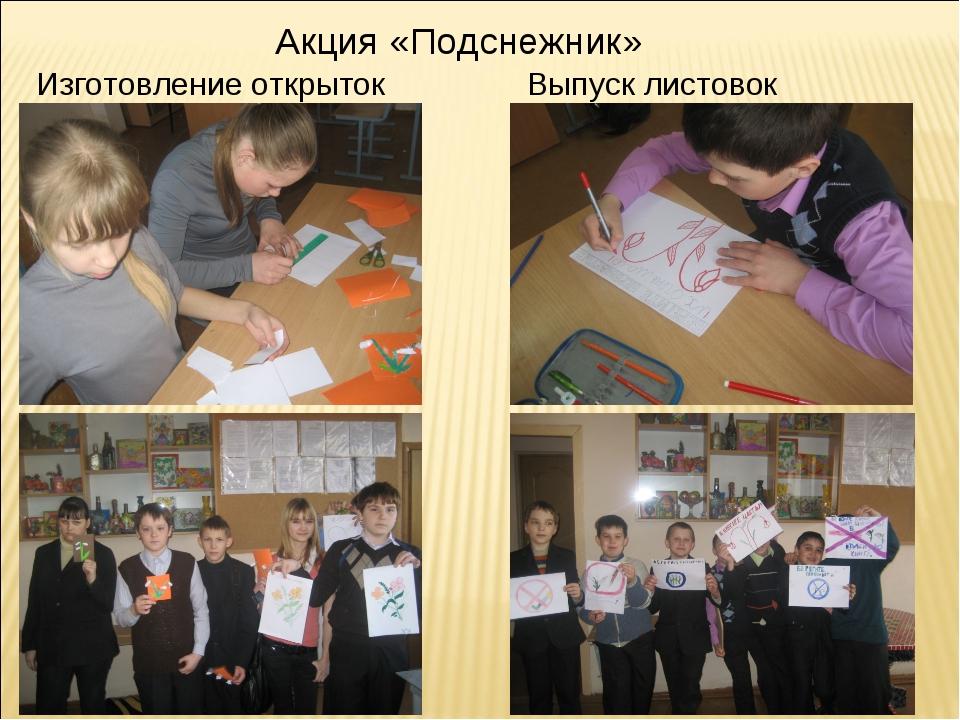 Акция «Подснежник» Изготовление открыток Выпуск листовок