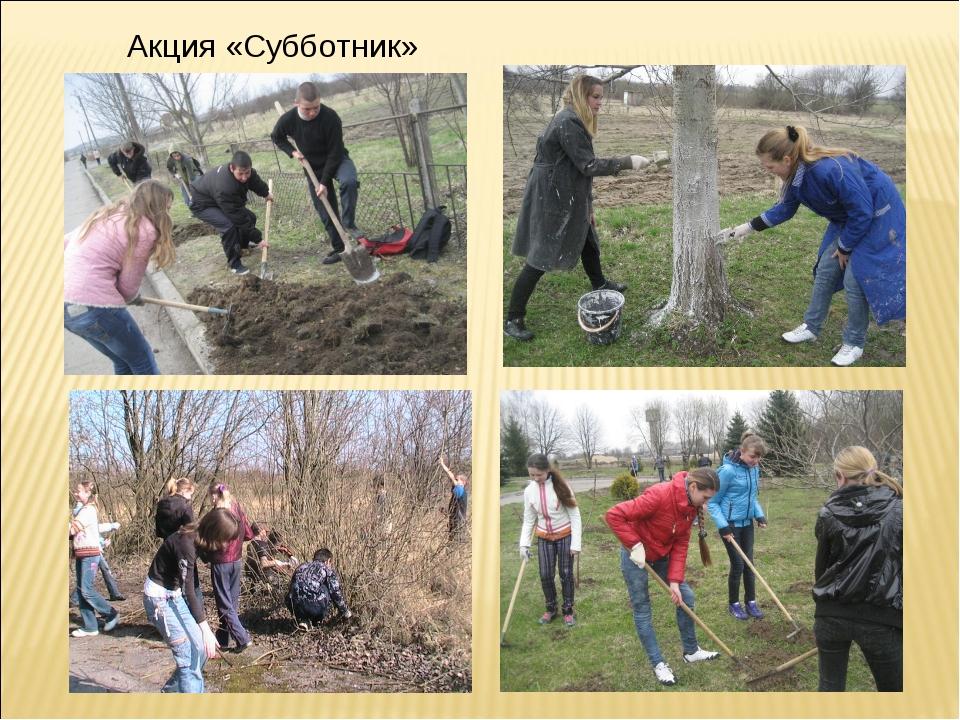 Акция «Субботник»