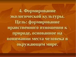 4. Формирование экологической культуры. Цель: формирование нравственного отно
