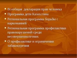 Всеобщая декларация прав человека Программа дети Казахстана Региональная про