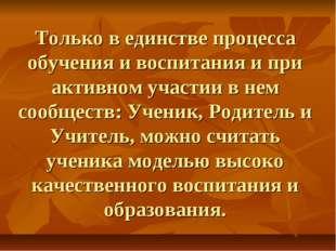Только в единстве процесса обучения и воспитания и при активном участии в нем