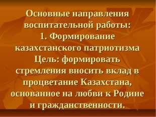 Основные направления воспитательной работы: 1. Формирование казахстанского па