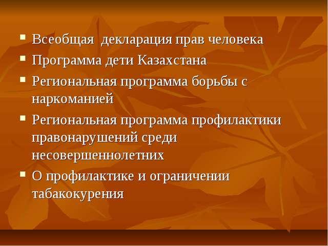 Всеобщая декларация прав человека Программа дети Казахстана Региональная про...