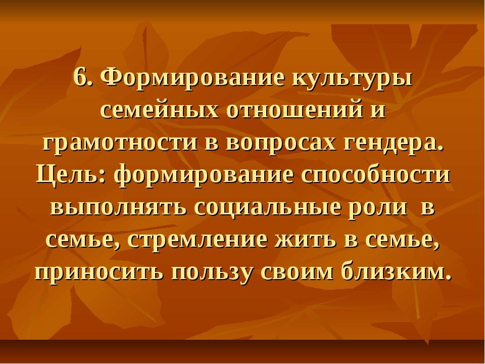 6. Формирование культуры семейных отношений и грамотности в вопросах гендера....