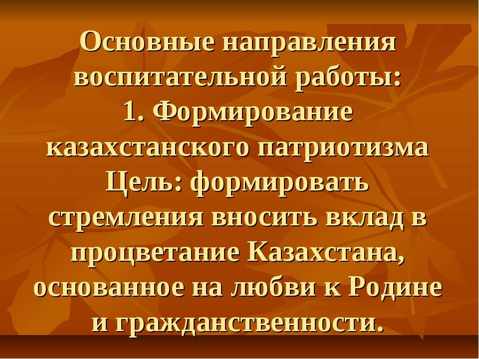 Основные направления воспитательной работы: 1. Формирование казахстанского па...