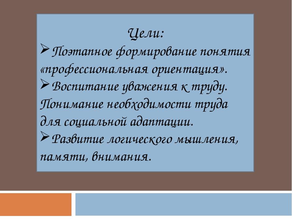 Цели: Поэтапное формирование понятия «профессиональная ориентация». Воспитани...