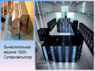 Вычислительная машина 1922г. Суперкомпьютер