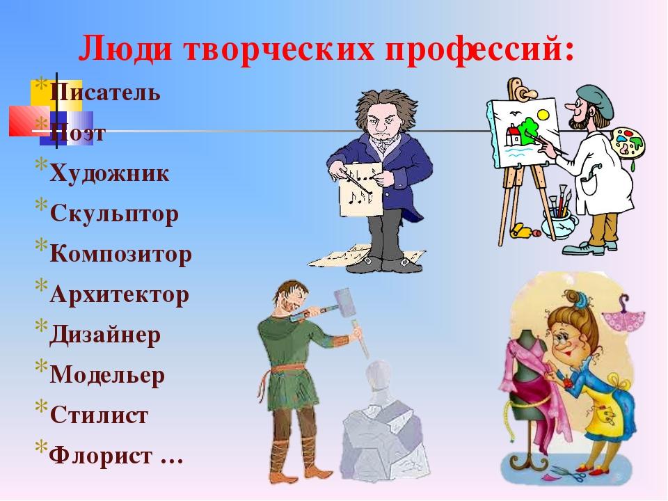 Люди творческих профессий: Писатель Поэт Художник Скульптор Композитор Архите...