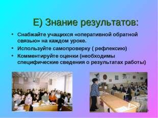 * E) Знание результатов: Снабжайте учащихся «оперативной обратной связью» на