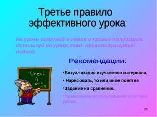 * На уроке загружай и левое и правое полушария. Используй на уроке лево- прав