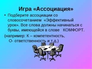 Игра «Ассоциация» Подберите ассоциации со словосочетанием «Эффективный урок».