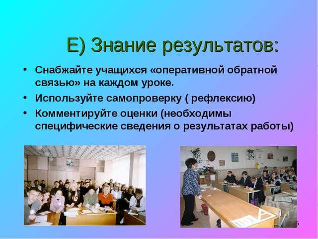* E) Знание результатов: Снабжайте учащихся «оперативной обратной связью» на...