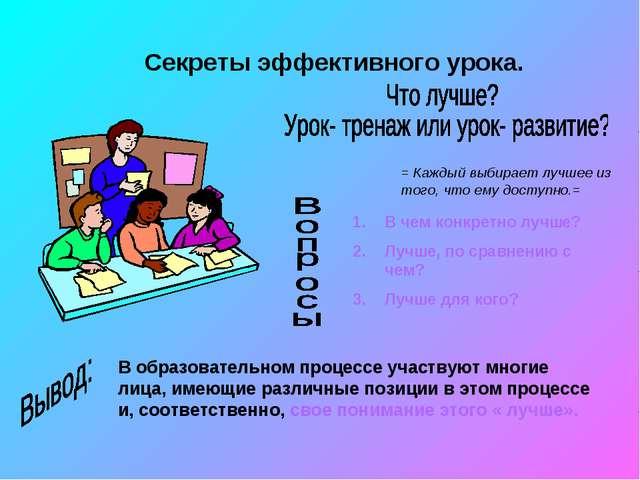 Секреты эффективного урока. = Каждый выбирает лучшее из того, что ему доступн...