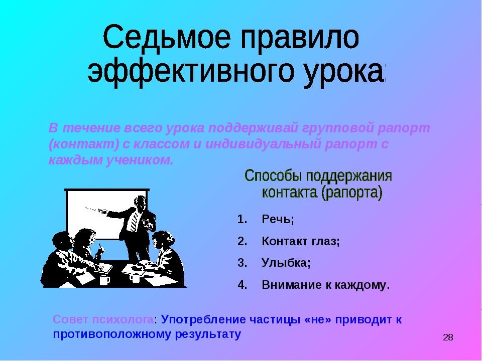 * В течение всего урока поддерживай групповой рапорт (контакт) с классом и ин...