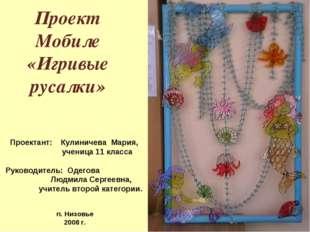 Проект Мобиле «Игривые русалки» Проектант: Кулиничева Мария,  ученица 11 кла