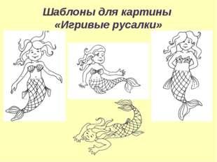 Шаблоны для картины «Игривые русалки»