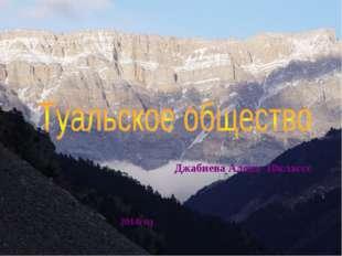 Джабиева Алена 10классс 2014год
