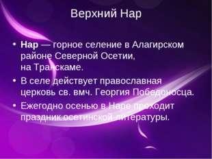 Верхний Нар Нар— горное селение вАлагирском районеСеверной Осетии, наТран