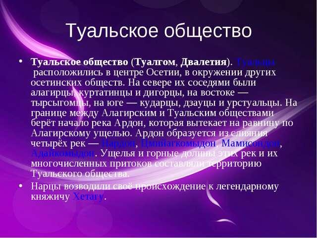 Туальское общество Туальское общество(Туалгом,Двалетия).Туальцырасположил...