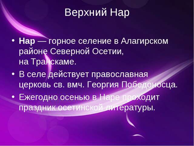 Верхний Нар Нар— горное селение вАлагирском районеСеверной Осетии, наТран...