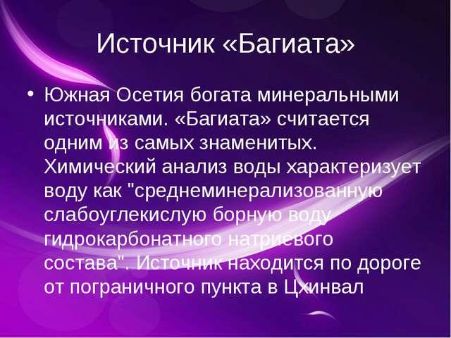 Источник «Багиата» Южная Осетия богата минеральными источниками. «Багиата» сч...