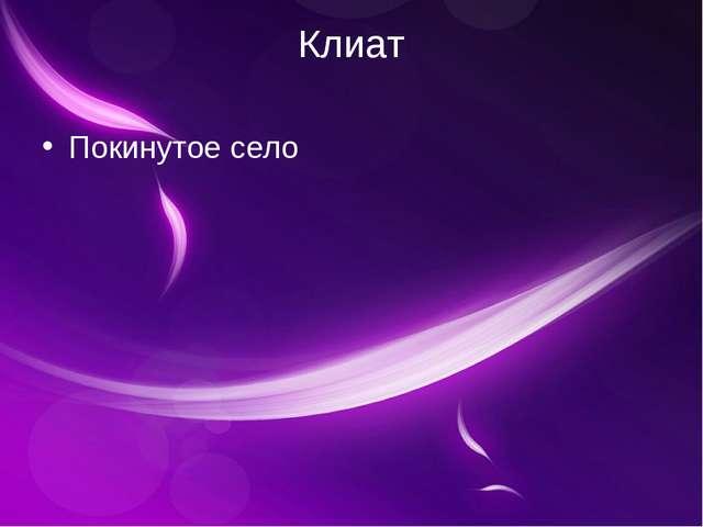 Клиат Покинутое село