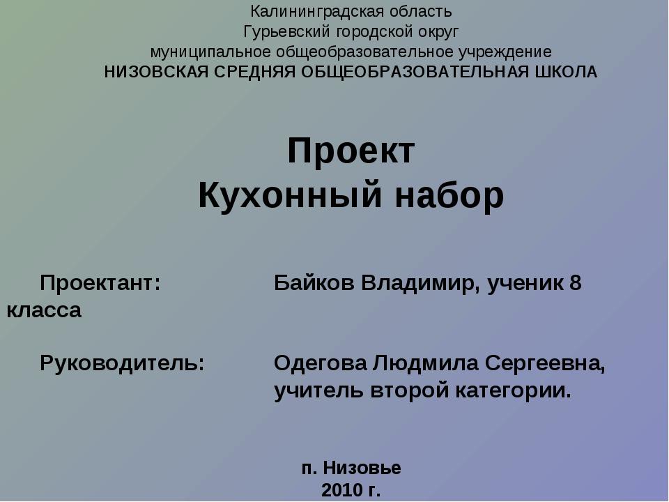 Калининградская область Гурьевский городской округ муниципальное общеобразова...