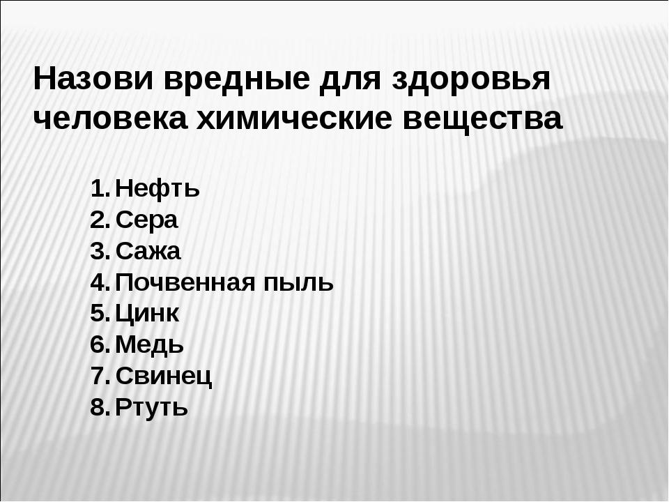 Назови вредные для здоровья человека химические вещества Нефть Сера Сажа Почв...