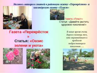 Являюсь автором статей в районную газету «Перекрёсток» и шахтёрскую газету «П