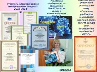 Участие во Всероссийских и международных конкурсах 2008 год 2012-2014 гг. 201