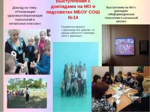 Выступления с докладами на МО и педсоветах МБОУ СОШ №14 Доклад на тему: «Реал