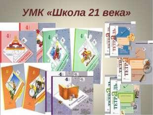 УМК «Школа 21 века»