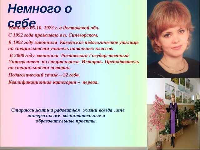 Немного о себе Родилась 05.10. 1973 г. в Ростовской обл. С 1992 года проживаю...