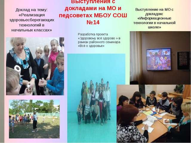 Выступления с докладами на МО и педсоветах МБОУ СОШ №14 Доклад на тему: «Реал...