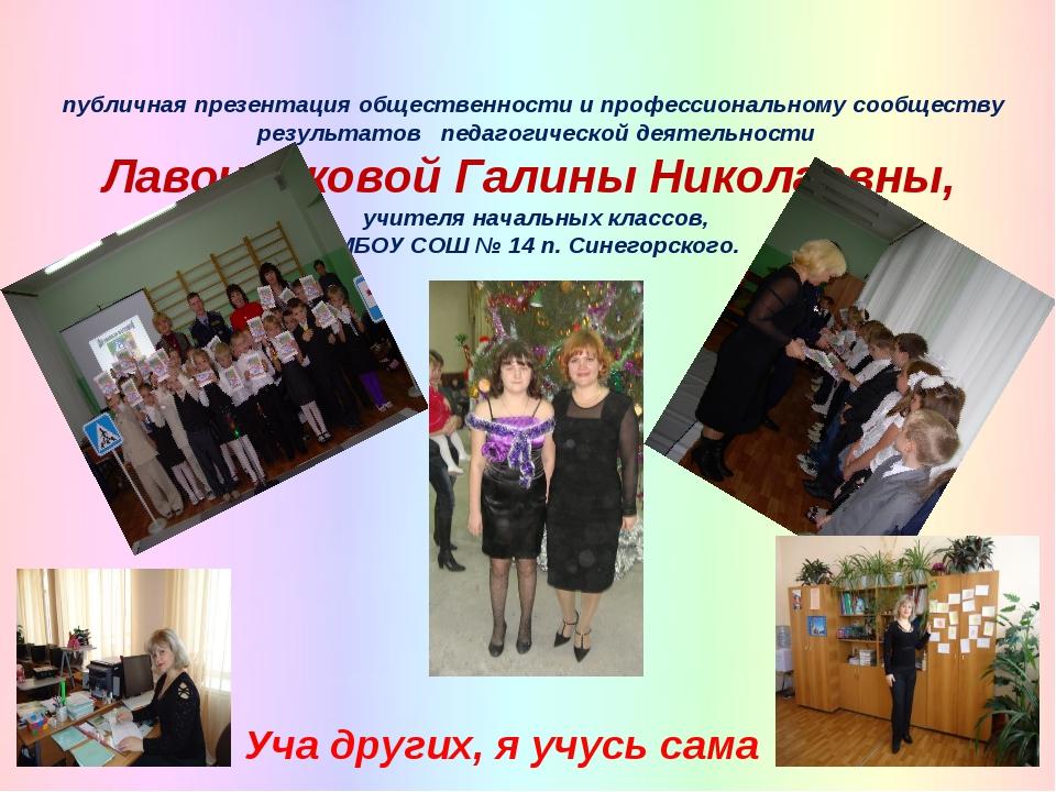 публичная презентация общественности и профессиональному сообществу результа...