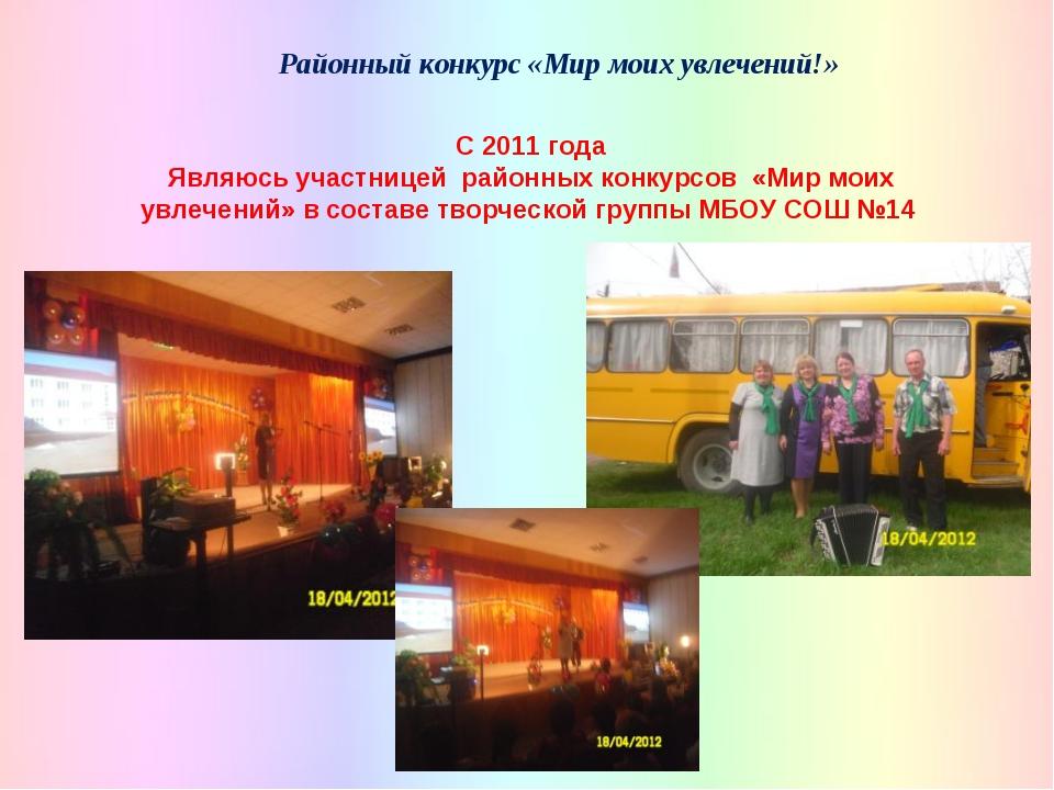 Районный конкурс «Мир моих увлечений!» С 2011 года Являюсь участницей районны...
