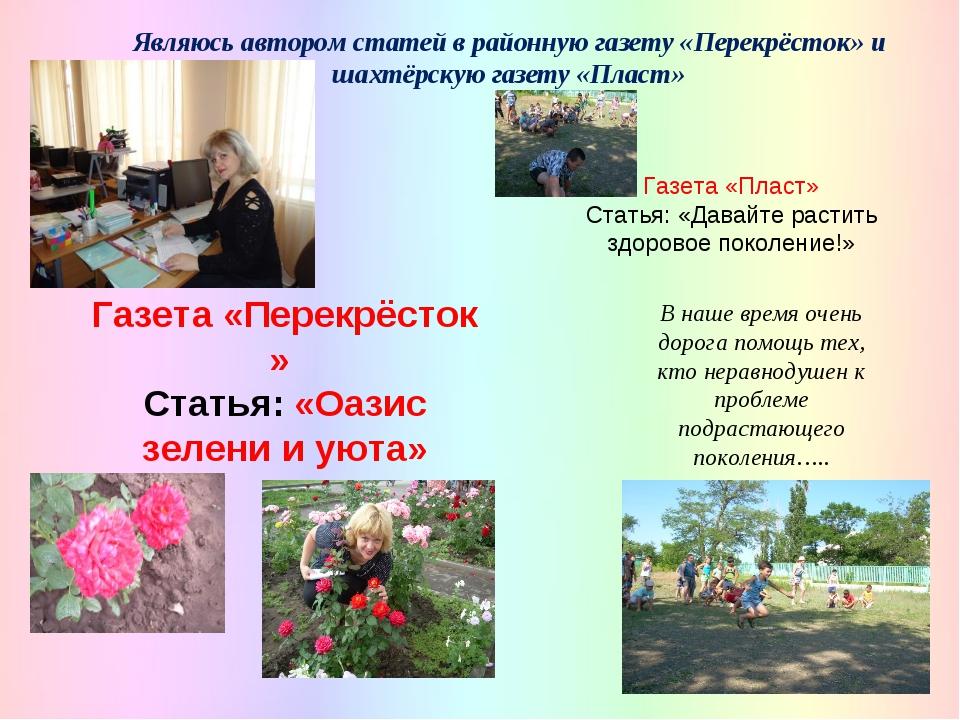 Являюсь автором статей в районную газету «Перекрёсток» и шахтёрскую газету «П...